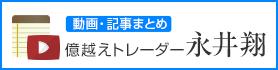 億越えトレーダー永井翔動画・記事まとめ