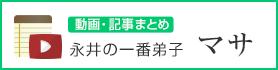 永井一番弟子マサ動画・記事まとめ