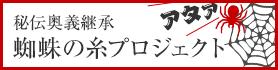 秘伝奥義継承 アタァ蜘蛛の糸プロジェクト