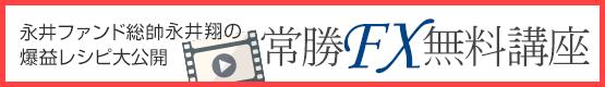 永井ファンド総帥 永井翔の爆益レシピ大公開常勝FX無料講座