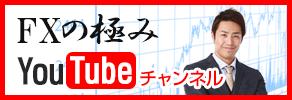 YouTubeFXの極み