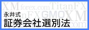 永井式証券会社選別法