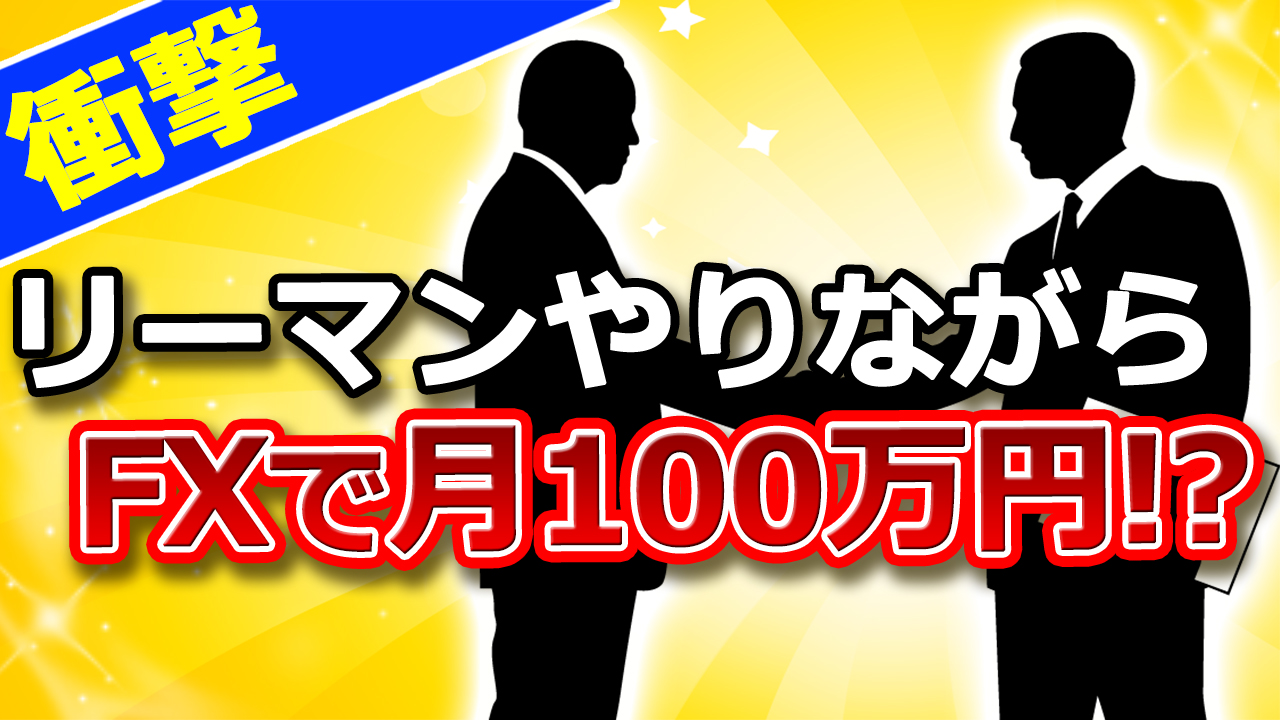 【暴露対談】月100万兼業トレーダー