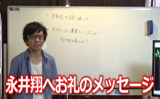松本君による永井翔へお礼のメッセージ(常勝FXクモの糸)