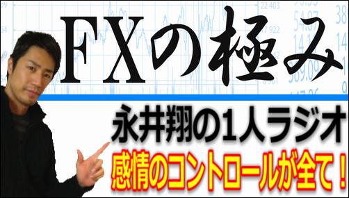 FX永井ラジオ