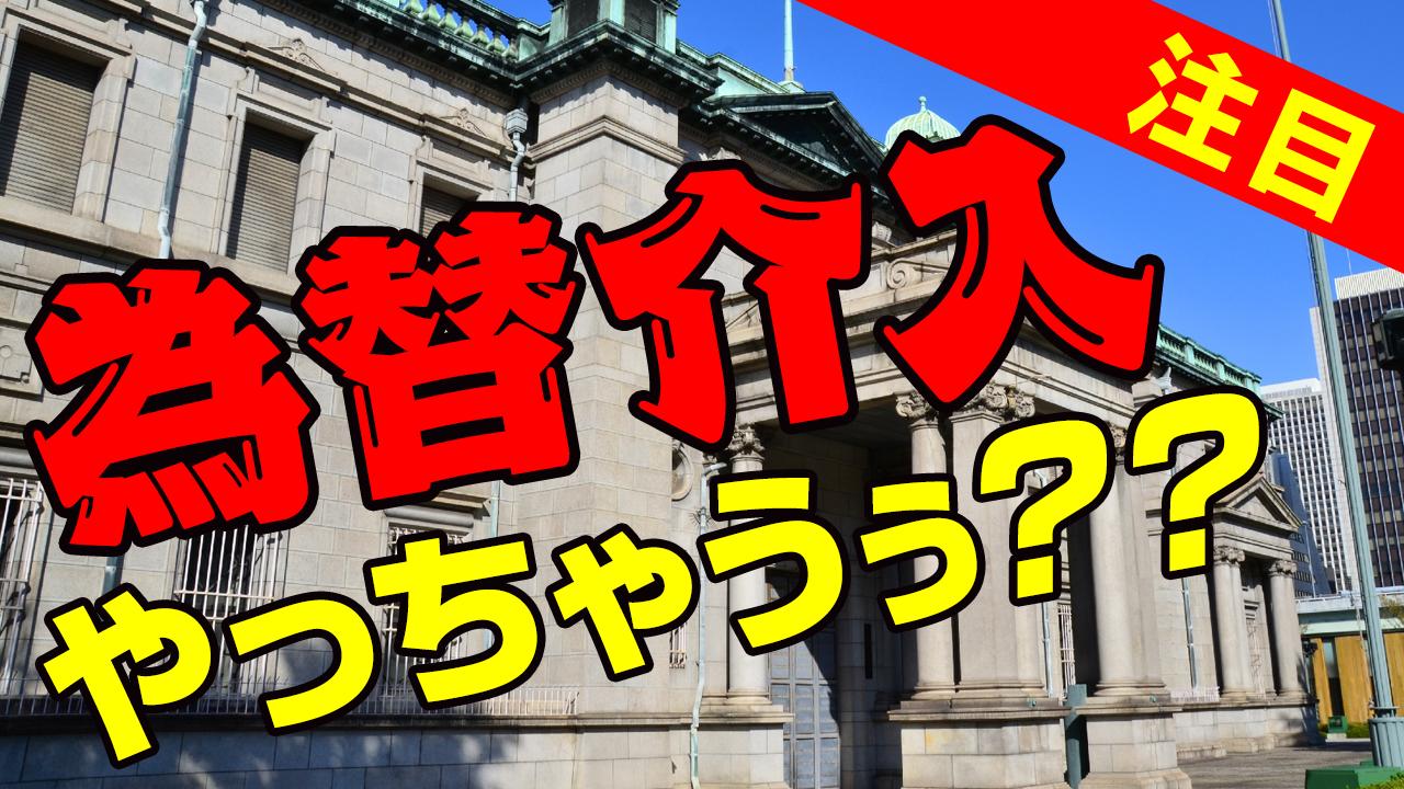 0007-【為替介入?】日銀総裁、黒田晴彦が為替介入を示唆する問題発言