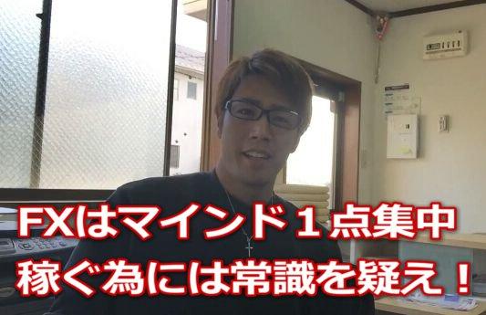 FX永井翔