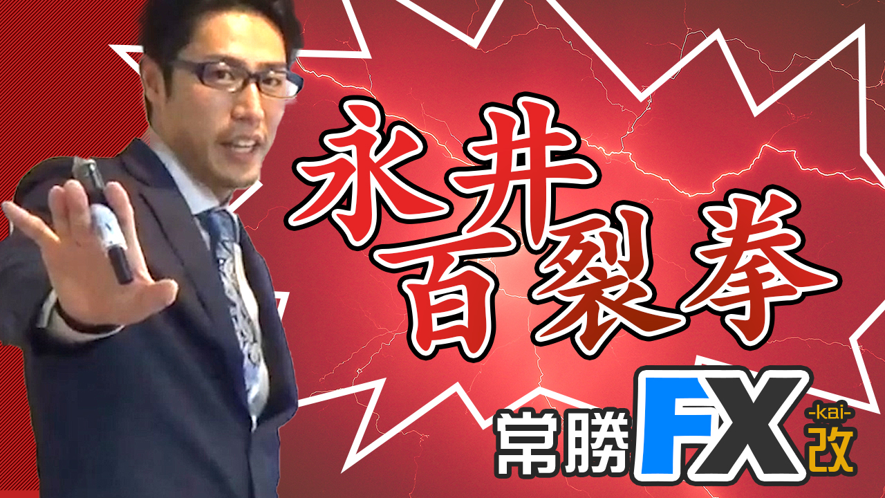 k11.北斗の拳を見てFX勝ち組に!!【常勝FX】
