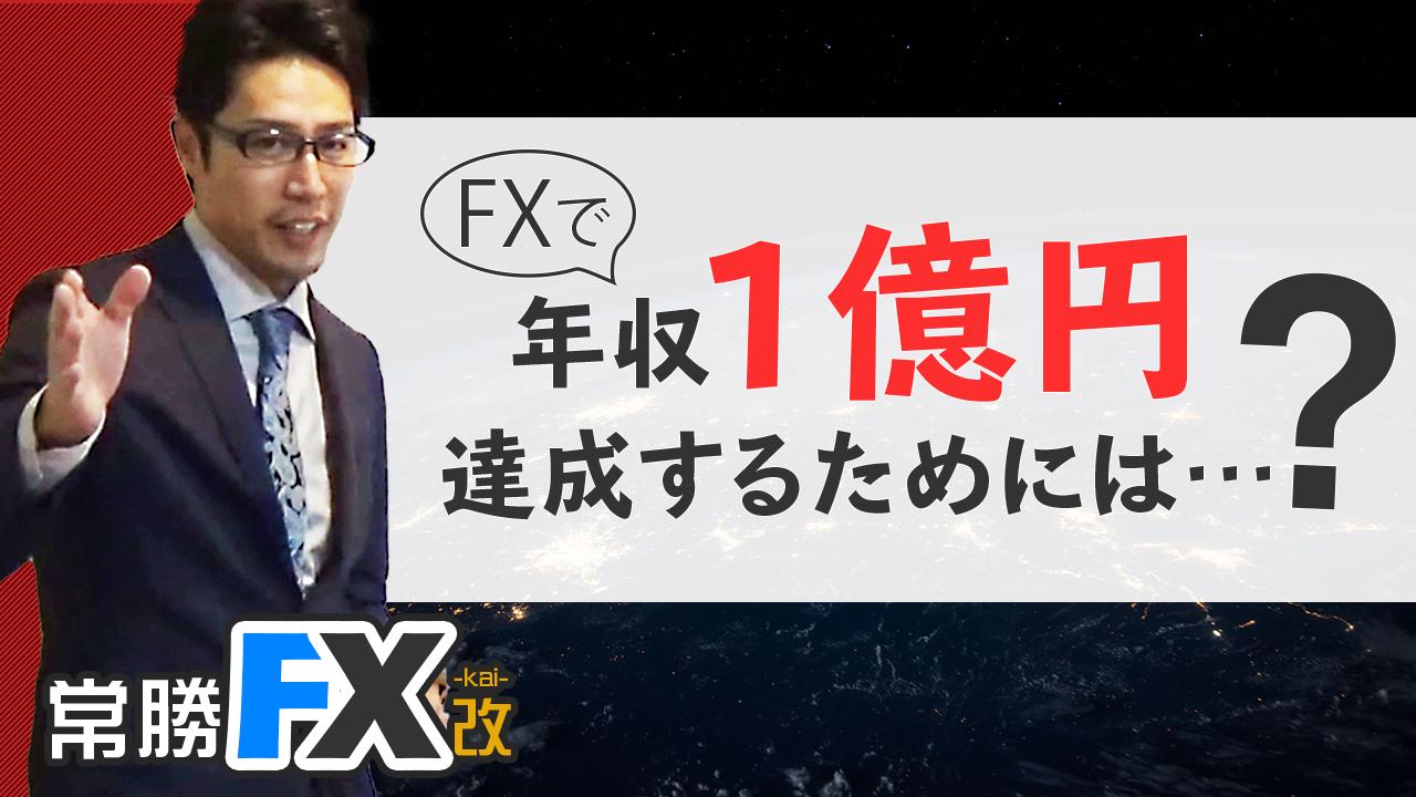 k17.FXで年収1億円達成するための方程式!(常勝FX)