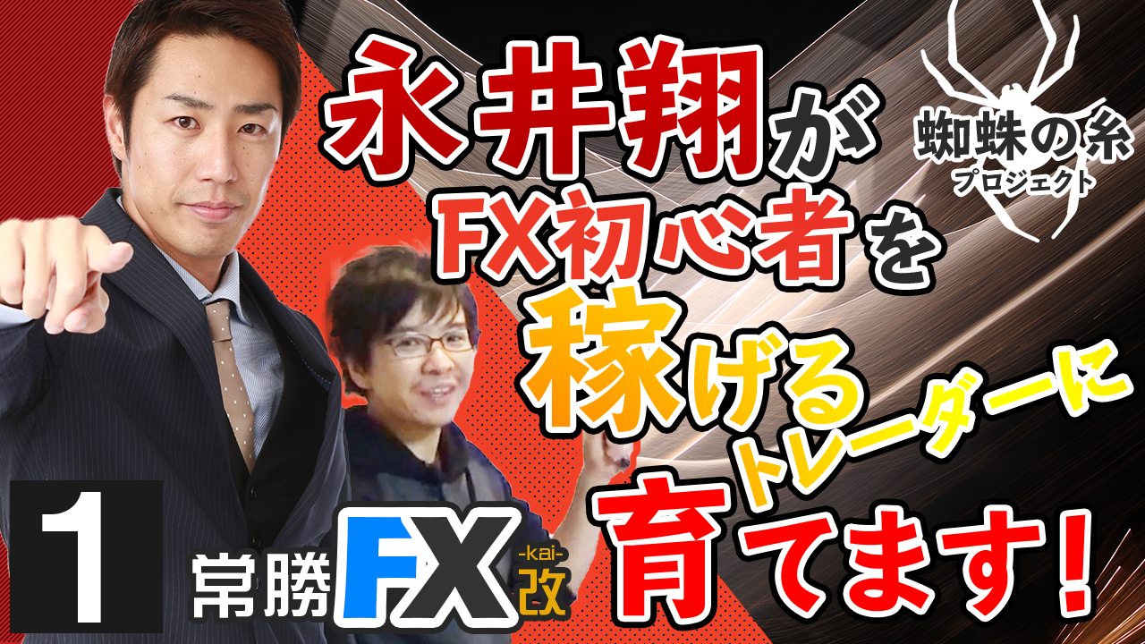 k23.FXトレーダー育成『クモの糸プロジェクト』 FX初心者の松本君を月1000万円稼がせます。【常勝FX】