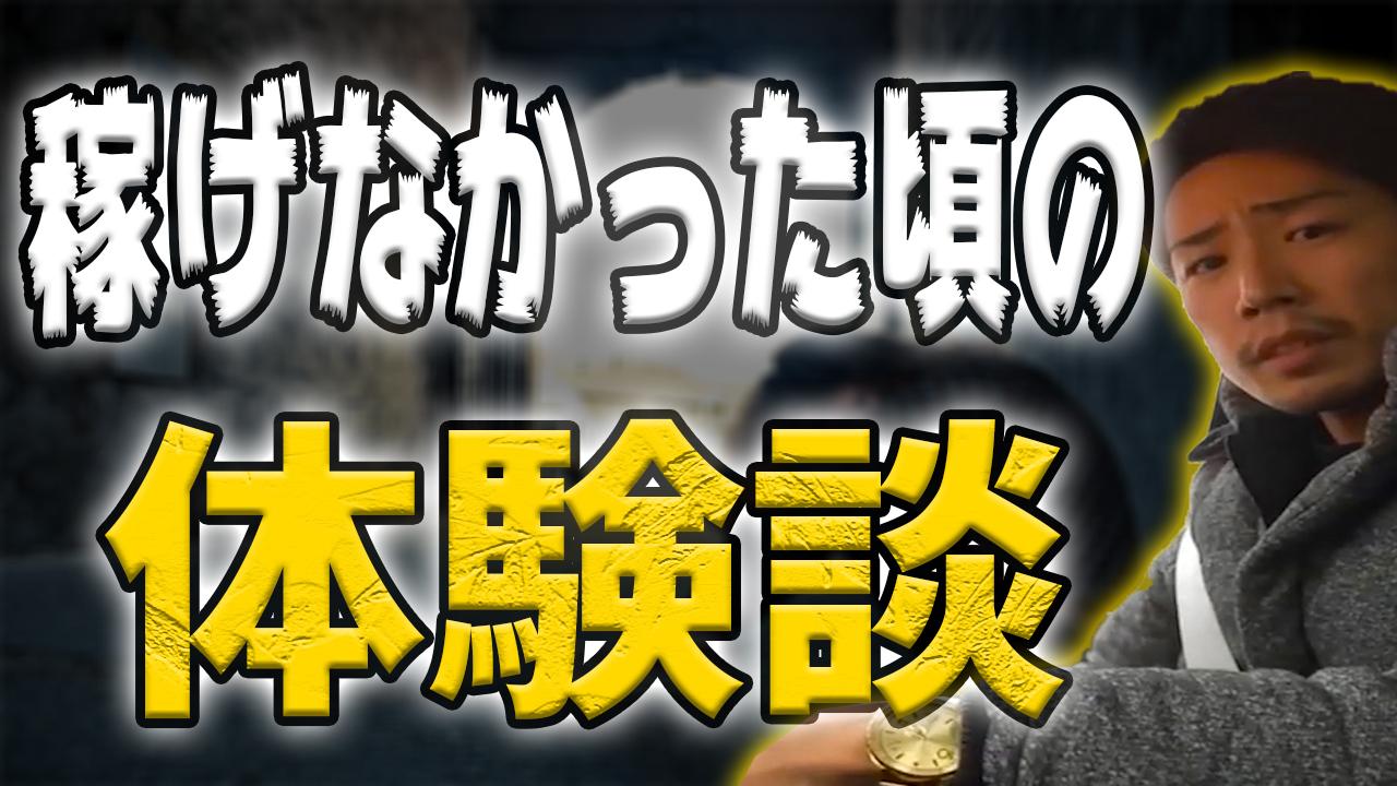 k32.FX億トレーダー永井の過去のツライ体験話!(常勝FX)サムネイル