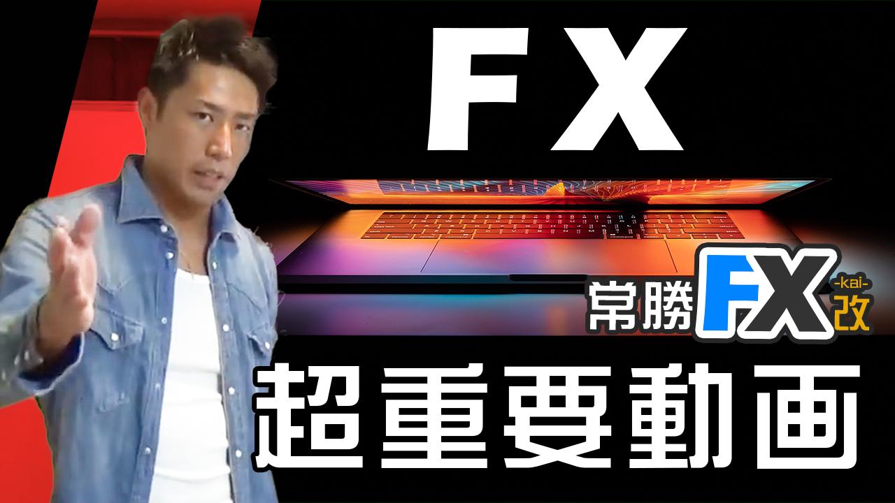 y90.FX初心者が月に100万円稼ぐにはハイロットでデモトレードをしましょう(常勝FX)