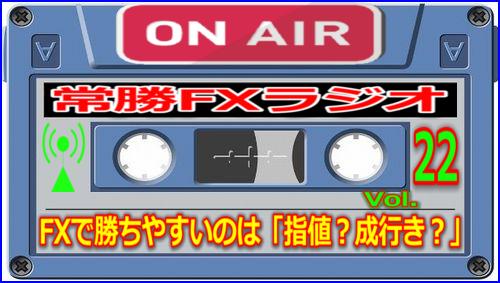 常勝FXラジオ22