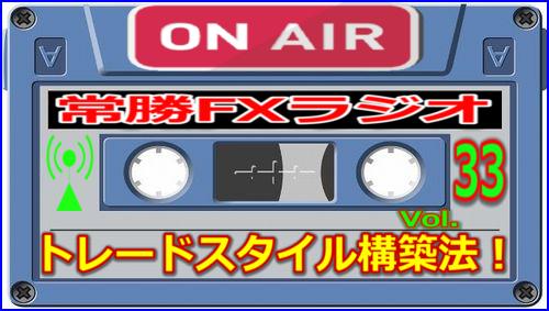 ラジオ・サムネイルVol.33