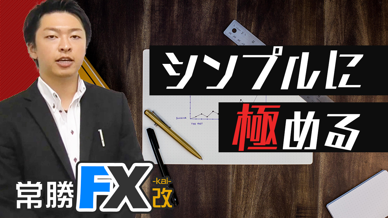 k6.ライントレードを極めるFX永井直伝テクニック(常勝FX龍司)