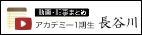NYトレーダー 長谷川動画・記事まとめ