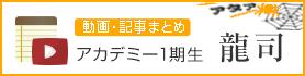アカデミー1期生龍司動画・記事まとめ