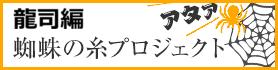 spider-ryuji