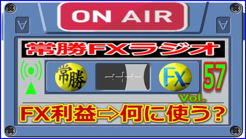 ラジオ57