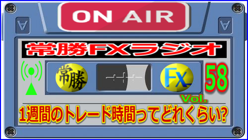 ラジオ58