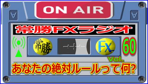 ラジオ60