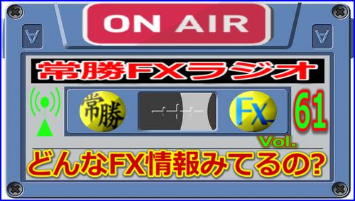 ラジオ61