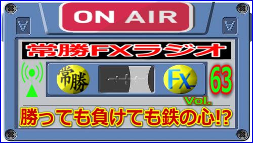2月ラジオ1