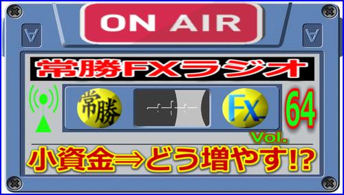 2月ラジオ6