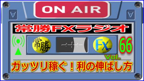 3月ラジオ1