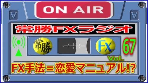3月ラジオ③