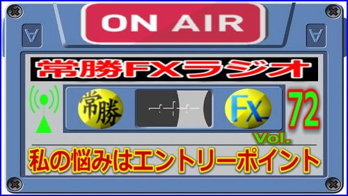 4月ラジオ③