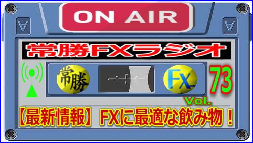 5月ラジオ①