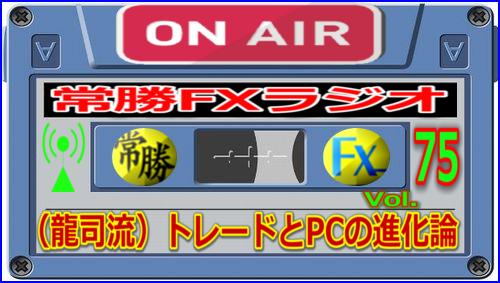 5月ラジオ③