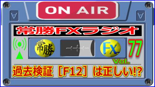 6月ラジオ③