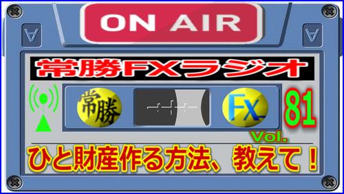 7月ラジオ①