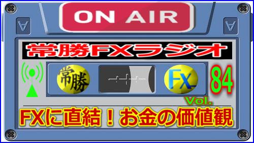7月ラジオ②