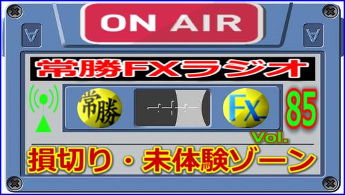 7月ラジオ④