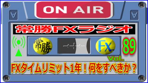 7月ラジオ③