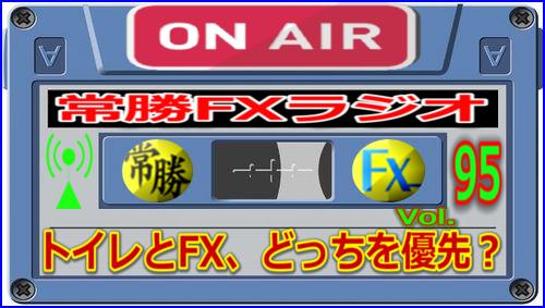 10月ラジオ③
