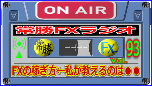 6月ラジオ②
