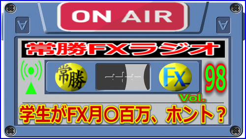 11月ラジオ④