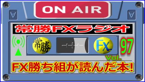 4月ラジオ②