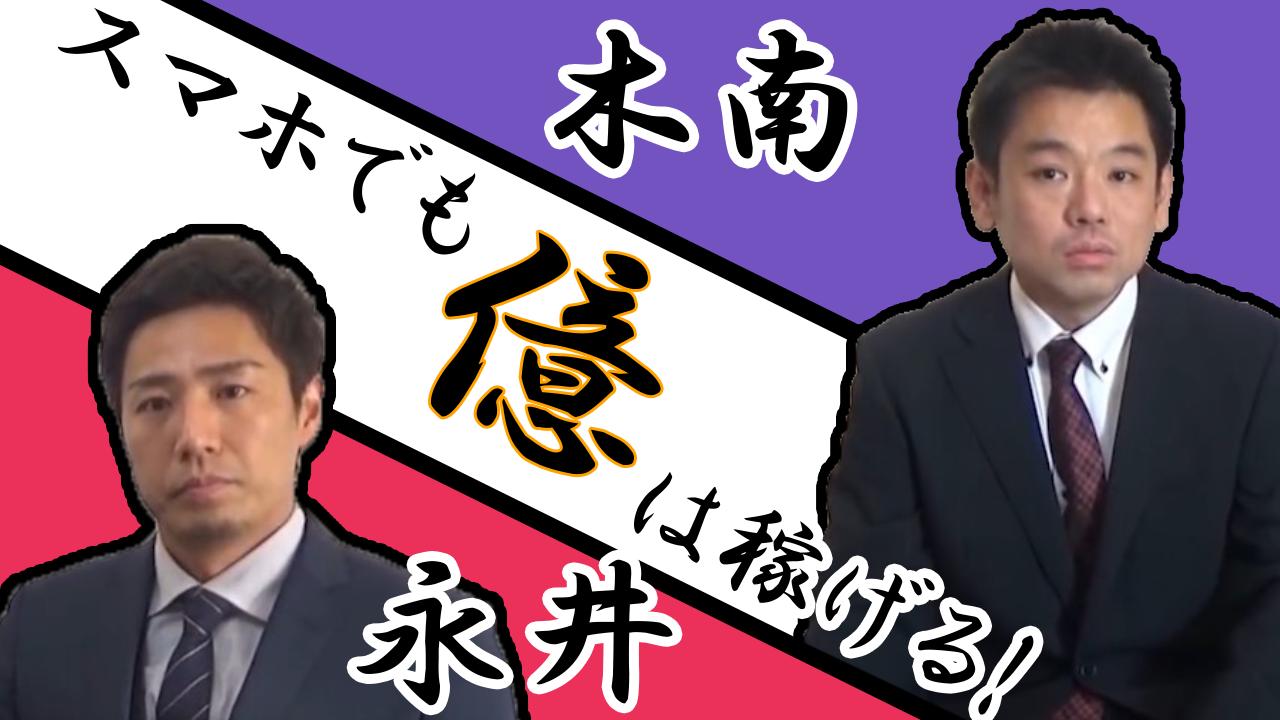 k38.FX永井翔が億を稼ぐトレード環境を暴露します!(常勝FX)