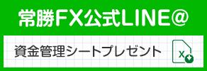 常勝FX公式LINE@