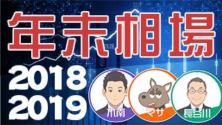 20181216マサ木南長谷川_年末相場について_未公開メルマガ用