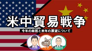 20181216マサ木南長谷川_米中貿易戦争の今後について_未公開メルマガ用
