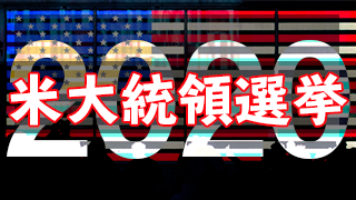20181127マサ長谷川_2020年大統領選挙に向けて_未公開メルマガ用