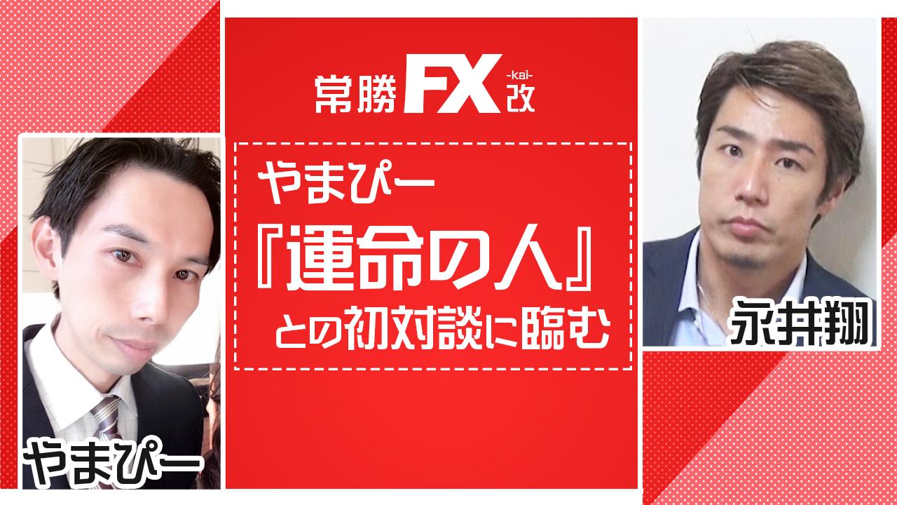 y35. 20190411永井翔山ピー_居酒屋トーク①