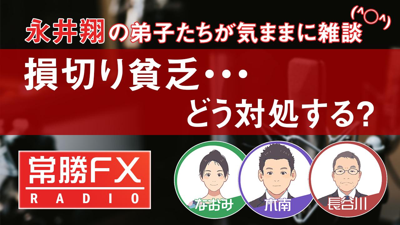 y30.20190405木南長谷川なおみラジオ①
