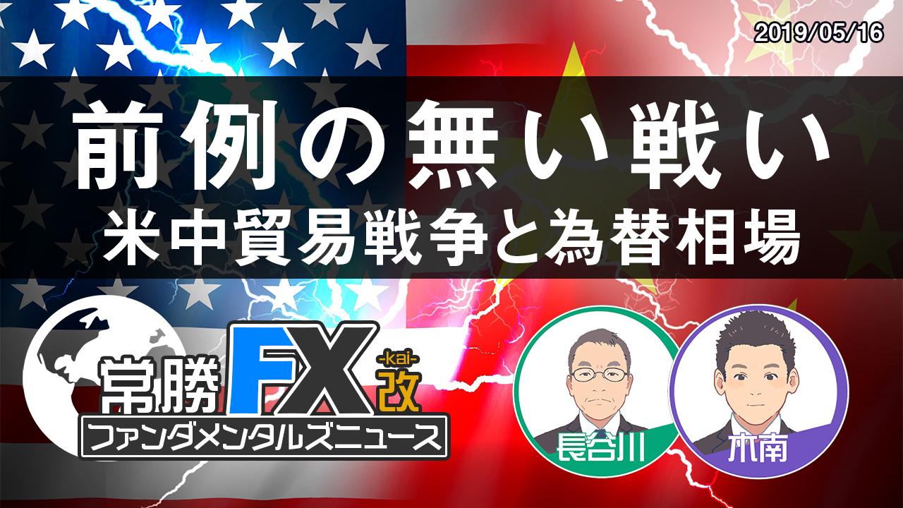 y52.20190516木南長谷川_ファンダラジオ